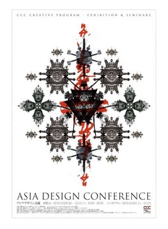 アジアデザイン会議