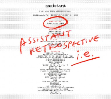 ASSISTANT展「すなわち、言いかえれば」