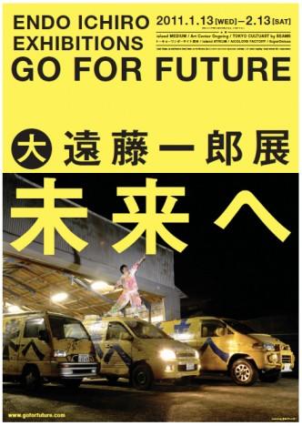 遠藤一郎「愛と平和と未来のために」展