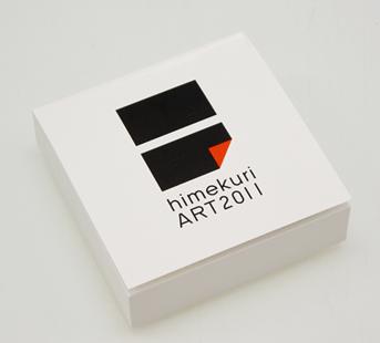 日めくりアート2011北海道