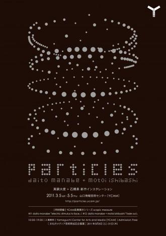 真鍋大度+石橋素「PARTICLES」