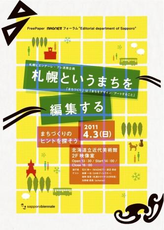 札幌ビエンナーレ・プレ連携企画フォーラム「札幌というまちを編集する」
