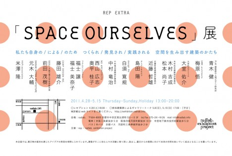 「SPACE OURSELVES」展