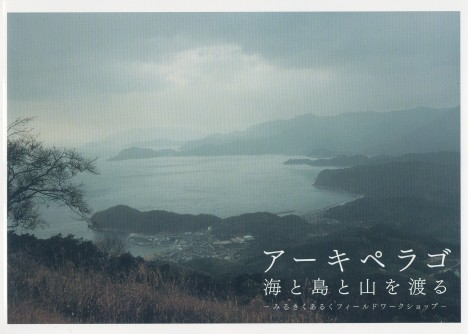 写真集「アーキペラゴ海と島と山を渡る」