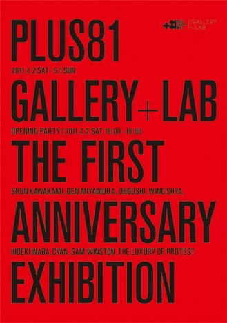 +81 GALLERY+LAB THE FIRST ANNIVERSARY EXHIBITION