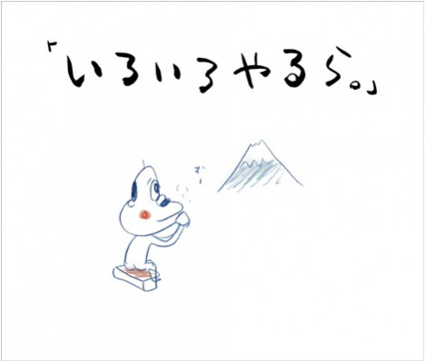 "SHIRIAGARI KOTOBUKI ""IROIRO YARU-RA"" EXHIBIT"