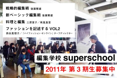 編集学校「SUPERSCHOOL」 第3期生募集