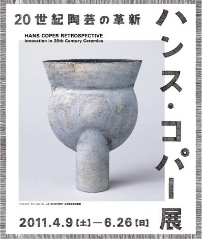 ハンス・コパー展-20世紀陶芸の革新