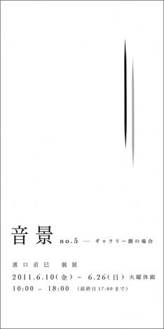 濱口直巳個展「音 景 NO.5-ギャラリー創の場合」
