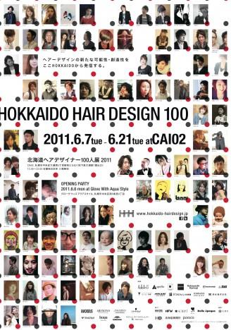 北海道ヘアデザイナー100人展 2011