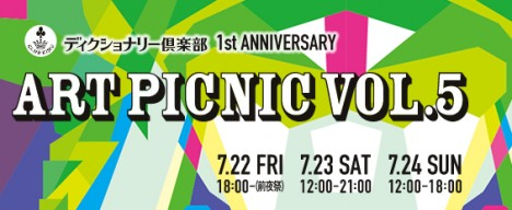 ART PICNIC VOL.5