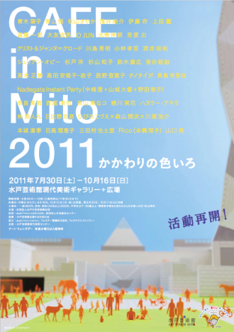 CAFE IN MITO 2011 かかわりの色いろ