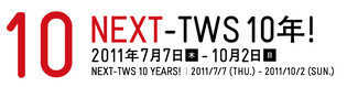 NEXT-TWS 10年!展