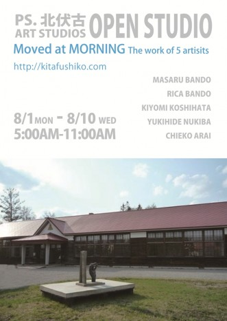 "PS.北伏古オープンスタジオ ""MOVED AT MORNING THE WORK OF 5 ARTISTS"""