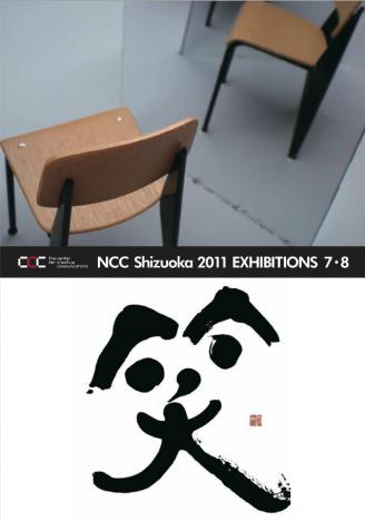 NCC SHIZUOKA 2011 EXHIBITIONS 7.8
