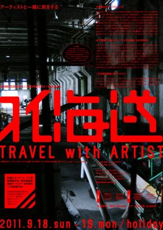 北海道アートツアーアーティストと一緒に旅をする ツアー参加者募集中