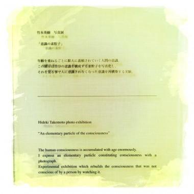 竹本英樹 写真展 「意識の素粒子」