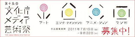 第15回文化庁メディア芸術祭作品募集