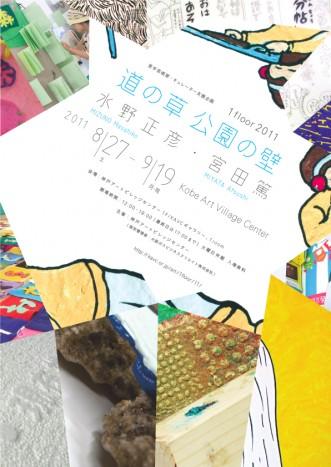 """1FLOOR 2011 """"道の草 公園の壁"""""""
