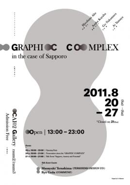 グラフィックコンプレックス 札幌のばあい
