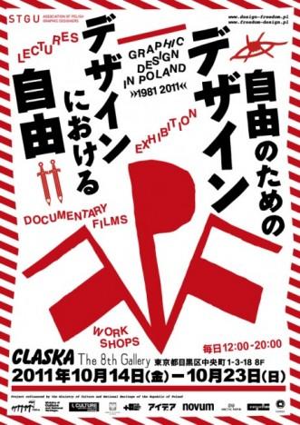 ポーランドのグラフィックデザイン1981–2011