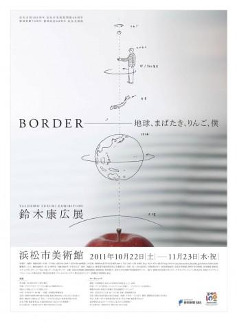 鈴木康広展 BORDERー地球、まばたき、りんご、僕