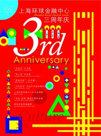 上海環球金融中心3周年記念企画