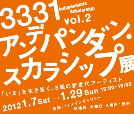 3331 アンデパンダン・スカラシップ展 VOL.2