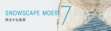 SNOWSCAPE MOERE 7「再生する風景」