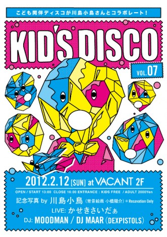 KID'S DISCO VOL.7