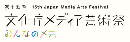 第15回文化庁メディア芸術祭