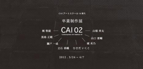 CAIアートスクール16期生卒業制作展