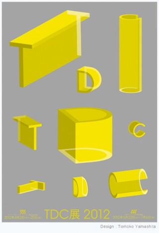 TDC展2012