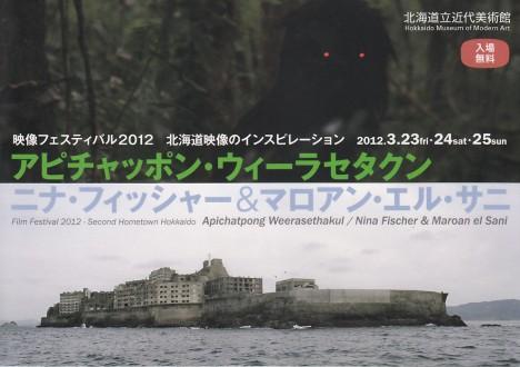 映像フェスティバル2012-北海道映像のインスピレーション「アピチャッポン・ウィーラセタクン/ニナ・フィッシャー&マロアン・エル・サニ」