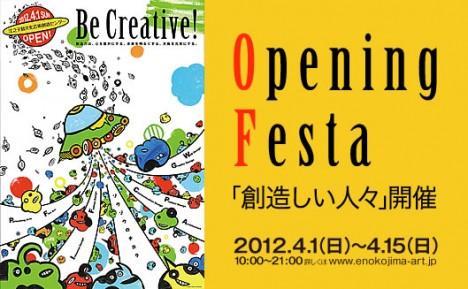 江之子島文化芸術創造センターOPENING FESTA「創造しい人々」
