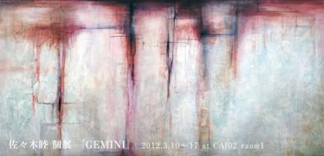 佐々木睦個展「GEMINI」