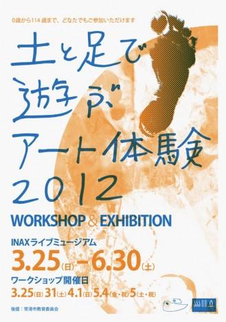 土と足で遊ぶアート体験 2012