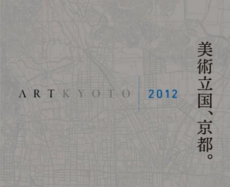 ART KYOTO 2012