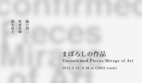 まぼろしの作品 UNCONFIRMED PIECES/MIRAGE OF ART