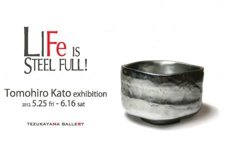 加藤智大個展「LIFE IS STEEL FULL !」