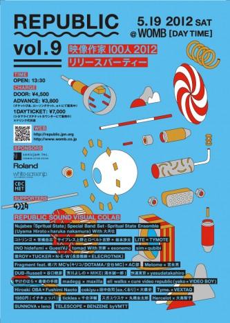 REPUBLIC VOL.9 映像作家100人2012 リリースパーティー