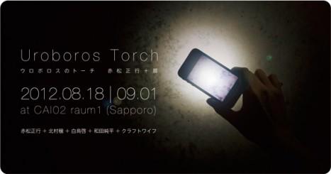 """""""UROBOROS TORCH"""" BY MASAYUKI AKAMATSU+"""