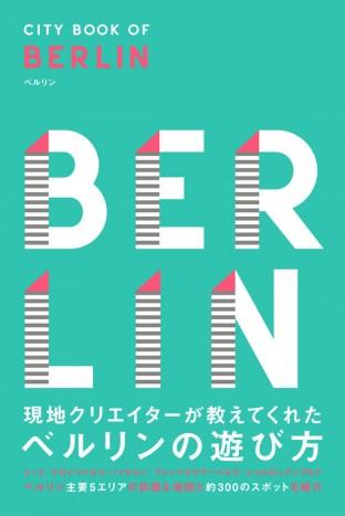 CITY BOOK OF BERLIN 現地クリエイターが教えてくれたベルリンの遊び方