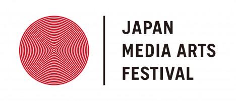第16回文化庁メディア芸術祭作品募集