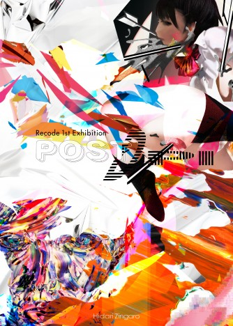 RECODE 1ST EXHIBITION「POST DPI」