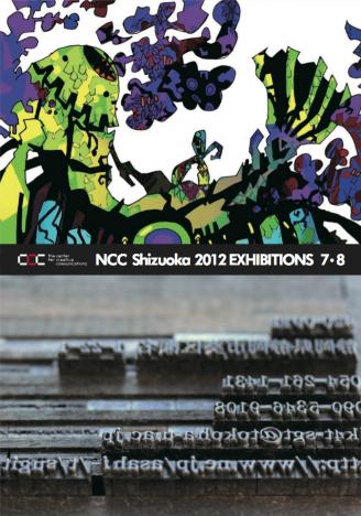 NCC SHIZUOKA 2012エキシビジョン第4回