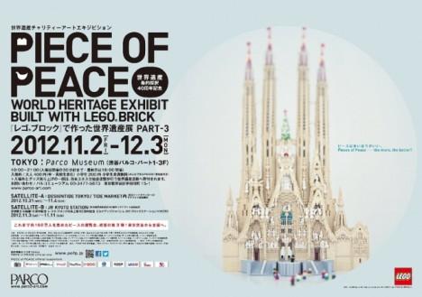 PIECE OF PEACE -「レゴ®ブロック」で作った世界遺産展PART-3-