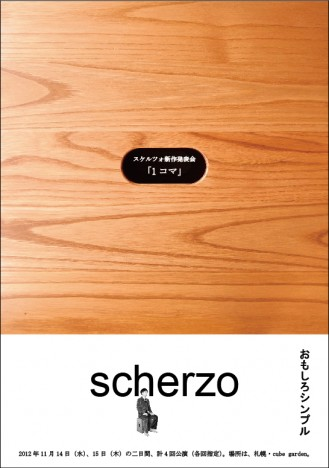 "SCHERZO NEW PERFORMANCE PRSENTATION ""1 PHRASE"""