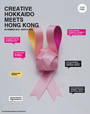 クリエイティブ北海道 MEETS 香港