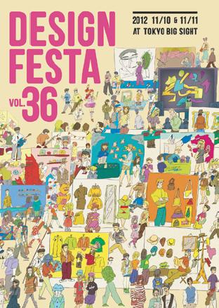 デザイン・フェスタ VOL.36